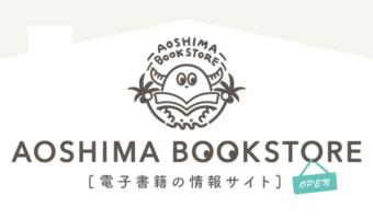 aoshima_thum-1