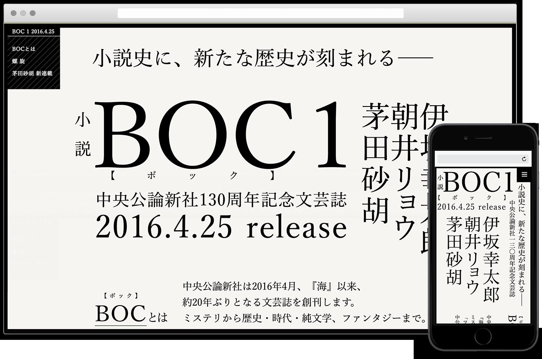 小説「BOC」 ティザーサイト