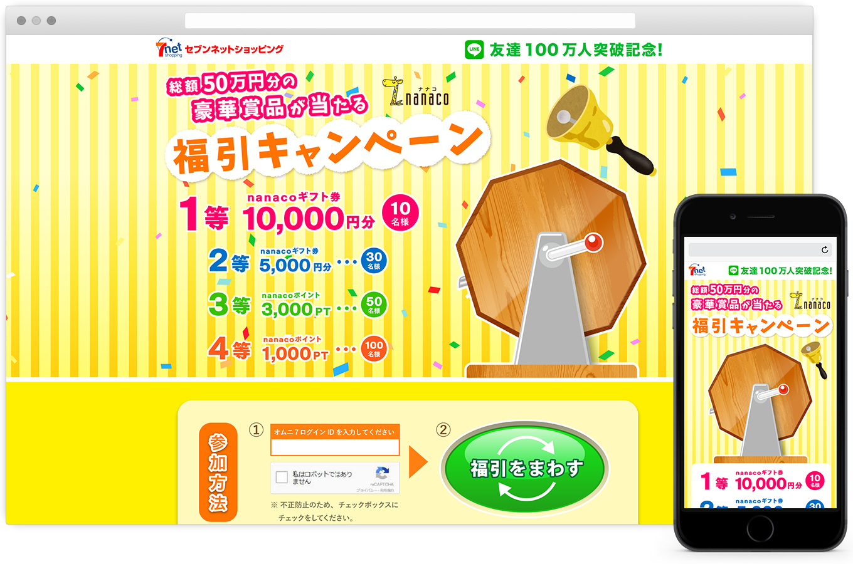 セブンネット公式LINE 友達100万人突破記念!  キャンペーンサイト