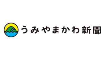 umikawa_thumbnail